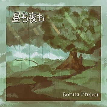 Hirumo Yorumo(feat.Yui Chinen)