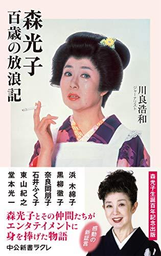 森光子 百歳の放浪記 (中公新書ラクレ (681))