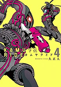 カムヤライド 4巻 表紙画像