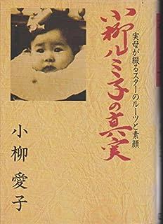 小柳ルミ子の真実―実母が綴るスターのルーツと素顔
