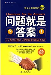 question is the answer: five gold issue nine incentive to help you win customers(Chinese Edition)