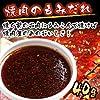 ミートたまや 焼肉のもみだれ 40g もみたれ 焼き肉 バーベキュー BBQ タレ 【 もみ40×1 】