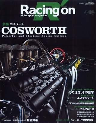 Racing on No.446 COSWORTH (Japan Import)