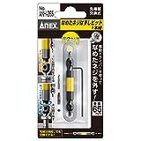 アネックス(ANEX) なめたネジはずしビット M3.5~5ネジ対応 ANH-265