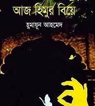 Best humayun ahmed books misir ali Reviews