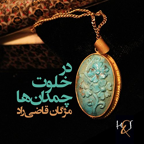 In the Solitude of Suitcases: Dar Khalvat-e Chamedan-ha [Persian Edition] audiobook cover art