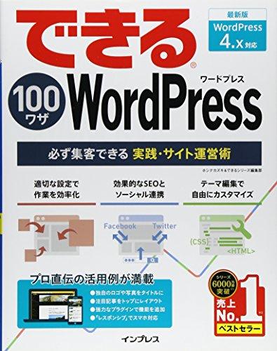 できる100ワザ WordPress 必ず集客できる実践・サイト運営術WordPress 4.x対応