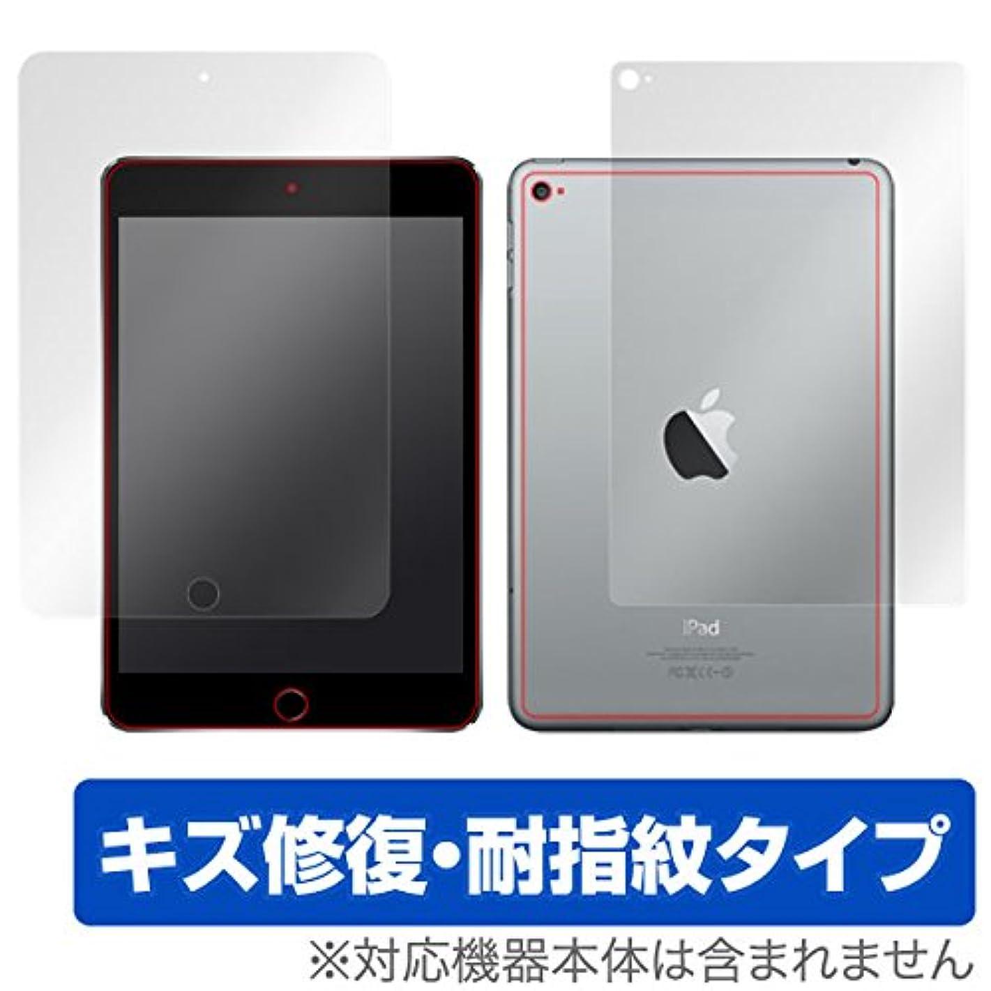 連帯いたずらスラダムOverLay Magic for iPad mini 4 (Wi-Fiモデル) 『表?裏両面セット』 傷修復 耐指紋 防指紋 液晶 保護 シート フィルム プロテクター 第四世代 第4世代 OMIPADM4/S/4