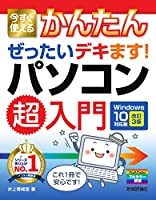 今すぐ使えるかんたん ぜったいデキます!  パソコン超入門 Windows 10対応版[改訂3版] (今すぐ使えるかんたんシリーズ)