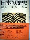 日本の歴史〈第2巻〉飛鳥と奈良