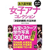 永久保存版 女子アナ コレクション (宝島SUGOI文庫)