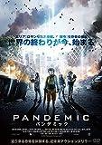 PANDEMIC パンデミック[DVD]