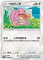 ポケモンカードゲーム SM9a 041/055 ベロリンガ 無 (C コモン) 強化拡張パック ナイトユニゾン