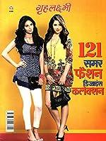 Grehlakshmi 121 Summer Fashion Disign Collection
