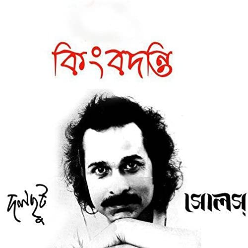 Sanjeeb Choudhury, Bappa Mazumder