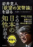 岩井克人「欲望の貨幣論」を語る