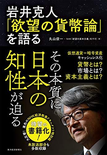 『岩井克人「欲望の貨幣論」を語る』「貨幣とは何か?」というシンプルで極めて難解な問い