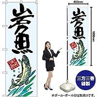 【受注生産品】のぼり SNB-2299 岩魚 天然 [オフィス用品] [オフィス用品] [オフィス用品]