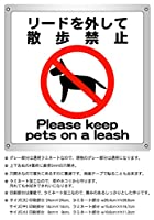 12枚入_リードを外して散歩禁止_横10.6cm×高さ11.3cm_防水野外用_ペットサインボード