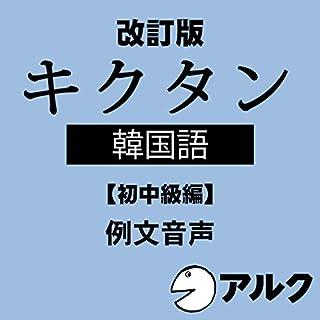 『改訂版 キクタン韓国語【初中級編】 例文音声 (アルク/オーディオブック版)』のカバーアート