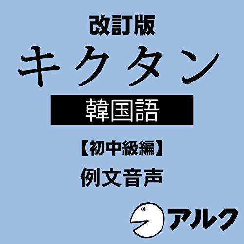 改訂版 キクタン韓国語【初中級編】 例文音声 (アルク/オーディオブック版) | ALC Press Inc.