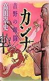 カンナ 吉野の暗闘 (講談社ノベルス)