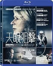 Eye In The Sky (Region A Blu-Ray) (Hong Kong Version)
