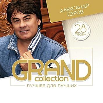 Grand Collection: Александр Серов (Лучшее для лучших)