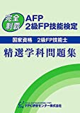 AFP・2級FP技能検定 精選学科問題集 2020年版
