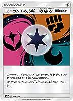 ポケモンカードゲーム SM8b 150/150 ユニットエネルギー闘悪妖 無 ハイクラスパック GXウルトラシャイニー