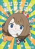幸せカナコの殺し屋生活 3 (星海社COMICS)