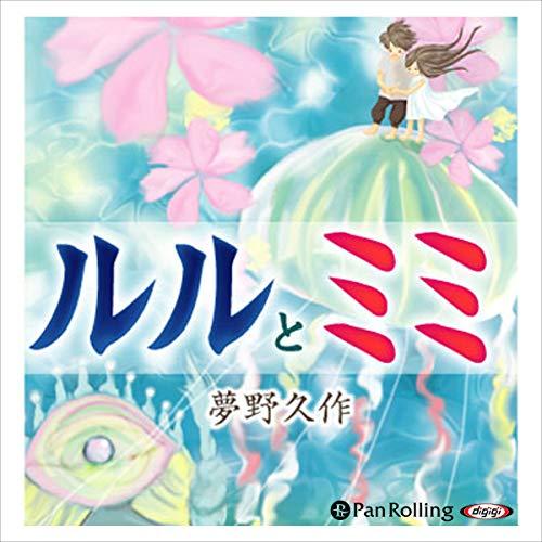 ルルとミミ                   著者:                                                                                                                                 夢野 久作                               ナレーター:                                                                                                                                 蘇武 ケンジ,                                                                                        中山 依里子                      再生時間: 不明     レビューはまだありません。     総合評価 0.0