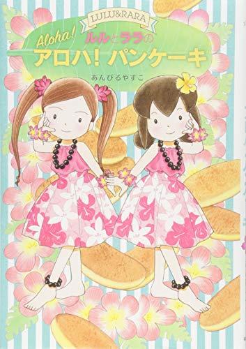 ルルとララのアロハ!  パンケーキ (おはなしトントン)