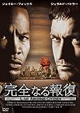 完全なる報復 DVD image