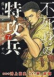 不死身の特攻兵(7) (ヤングマガジンコミックス)