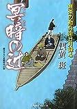 冥暗の辻―無茶の勘兵衛日月録〈4〉 (二見時代小説文庫)