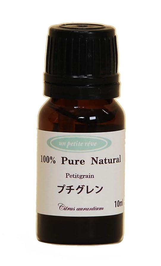 熟したマウント約設定プチグレン 10ml 100%天然アロマエッセンシャルオイル(精油)