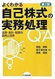 よくわかる自己株式の実務処理Q&A―法務・会計・税務の急所と対策