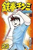 鉄拳チンミLegends(23) (月刊少年マガジンコミックス)