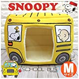SNOOPY 2WAY バス型スヌーピー ペットベッド Mサイズ イエロー