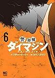 警部補ダイマジン (6) (ニチブンコミックス)