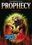 プロフェシー/恐怖の予言[DVD]