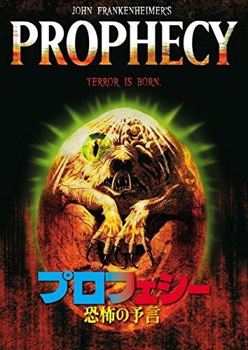 プロフェシー/恐怖の予言 DVD