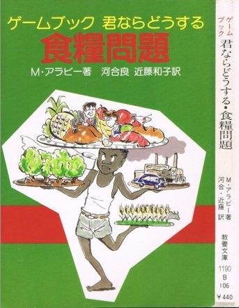 ゲームブック 君ならどうする・食糧問題 (現代教養文庫)