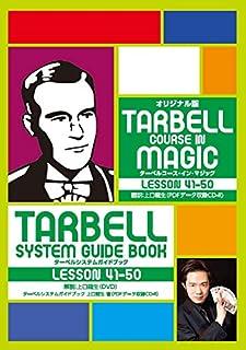 手品屋 ターベルシステム・ガイドブック LESSON41-50 [DVD] [dvd] <ターベルコースの翻訳とそれをガイドする完璧セット>