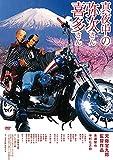 真夜中の弥次さん喜多さん DVD[DVD]