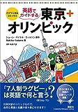 バイリンガル・コミックス 英語でガイドする東京+オリンピック (KODANSHA BILINGUAL COMICS)