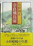 奈良飛鳥園 (1980年)