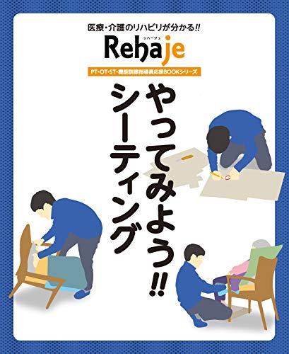 Yattemiyou shooting (Japanese Edition)