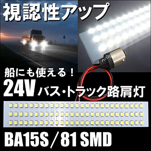 船内LED 路肩灯 車幅灯 SMDLED81灯 24V S25 BA15S 180度平行ピン 白 バス トラック ナンバー灯 タイヤ灯 サイドマーカー 2個 [並行輸入品]